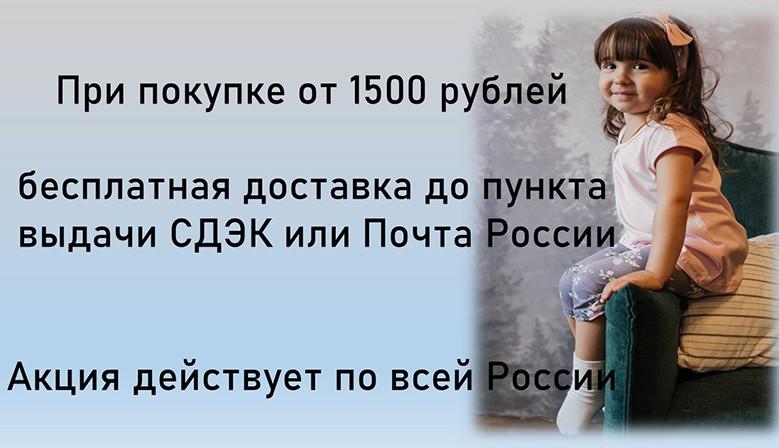 Dostavka1500